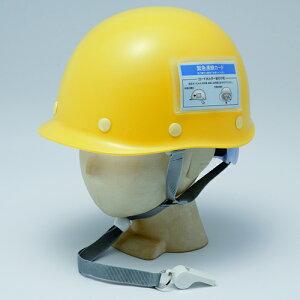 【谷沢/タニザワ】 防災キッズヘルメットC002-P1 収納袋付き 【FRP素材ヘルメット/作業/防災/安全】