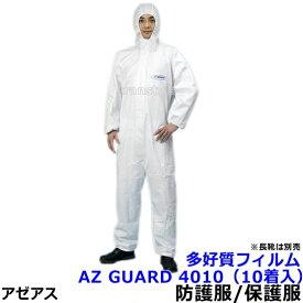 防護服/保護服 AZ GUARD4010(10着入) フィルムラミネート製【タイベック/防塵服/放射能/デュポン/化学防護服/汚れ防止】