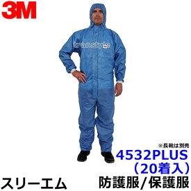 【送料無料】防護服/保護服 3M/スリーエム 4532PLUS (20着入)【タイベック/防塵服/放射能/化学防護服/デュポン】 【RCP】