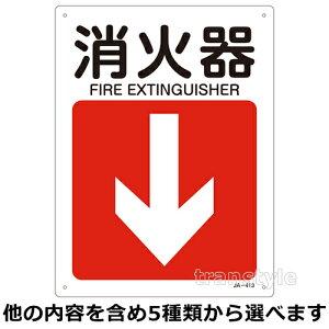 矢印・方向標識 縦型300×225mm JIS安全標識 選べる5タイプ 消火器/担架/無地 【安全標識/工事・作業看板】