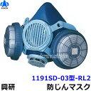 興研防じんマスク 取替え式防塵マスク 1191SD-03型-RL2 【作業/工事/医療用/粉塵/サカイ式】