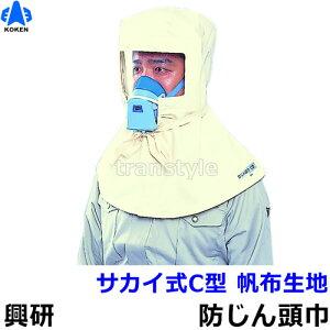 【興研】 防じんマスク用フード サカイ式C型 帆布生地 (1枚) 【頭巾/作業/工事/医療用/粉塵/サカイ式】