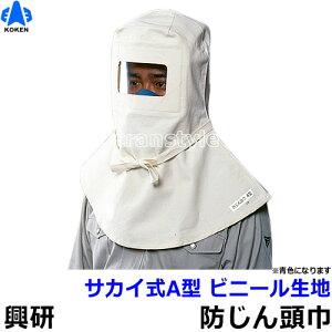 【興研】 防じんマスク用フード サカイ式A型 ビニール生地 (1枚) 【頭巾/作業/工事/医療用/粉塵/サカイ式】