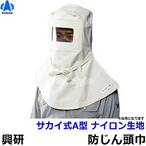 【興研】 防じんマスク用フード サカイ式A型 ナイロン生地 (1枚) 【頭巾/作業/工事/医療用/粉塵/サカイ式】
