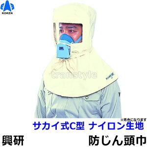 【興研】 防じんマスク用フード サカイ式C型 ナイロン生地 (1枚) 【頭巾/作業/工事/医療用/粉塵/サカイ式】