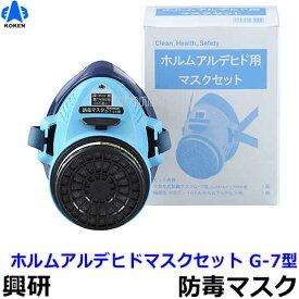 【興研】防毒マスク ホルムアルデヒドマスクセット G-7型 【ガスマスク/作業/サカイ式/吸収缶】【RCP】