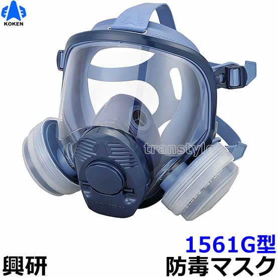【送料無料】興研防毒マスク 1561G 【ガスマスク/作業/サカイ式/吸収缶】【RCP】