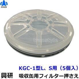 【興研】 防毒マスク用吸収缶フィルター押さえ1型用 (KGC-1型L、S用)(5個入) 【ガスマスク/防じん/吸収缶/作業/粉じん/サカイ式】