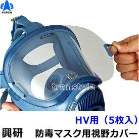 【興研】 全面マスク用 面体・視野カバーHV用 5枚入【ガスマスク/防じん/吸収缶/作業】