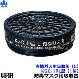 【興研】 有機ガス用吸収缶 KGC-10L型(C)(1個)【ガスマスク/防毒マスク/作業】【RCP】