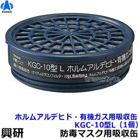 【興研】 ホルムアルデヒド・有機ガス用吸収缶 KGC-10型L (1個)【ガスマスク/防毒マスク/作業】【RCP】