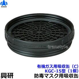 【興研】 有機ガス用吸収缶 KGC-15型(C)(1個) 【ガスマスク/防じん/作業/粉じん/サカイ式】【RCP】