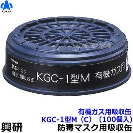 【興研】 有機ガス用吸収缶 KGC-1型M(C)(100個)【ガスマスク/作業】【RCP】