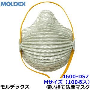 モルデックス使い捨て式防塵マスク4600-DS2Mサイズ(10枚入)【PM2.5/防じん/作業/工事/医療用/粉塵/MOLDEX】【RCP】