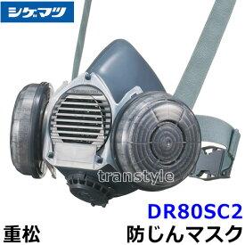 重松防じんマスク 取替え式防塵マスク DR80SC2-RL2 Mサイズ 【シゲマツ/作業/工事/医療用/粉塵】【RCP】