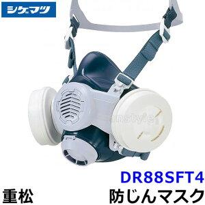 重松防じんマスク 取替え式防塵マスク DR88SFT4-RL3 Mサイズ 【シゲマツ/作業/工事/医療用/粉塵】【RCP】