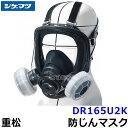 重松防じんマスク 取替え式防塵マスク DR165U2K-RL2 Mサイズ 【シゲマツ/作業/工事/医療用/粉塵】【RCP】