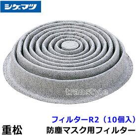 重松 防塵マスク用フィルター R2 (10個入) 【シゲマツ/作業/工事/医療用/粉塵】