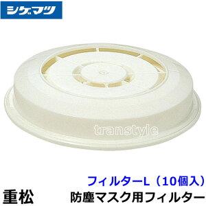 重松 防塵マスク用フィルター L (10個入) 【シゲマツ/作業/工事/医療用/粉塵】