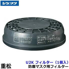 重松 防塵マスク用フィルター U2K (1個) 【シゲマツ/作業/工事/医療用/粉塵】【RCP】