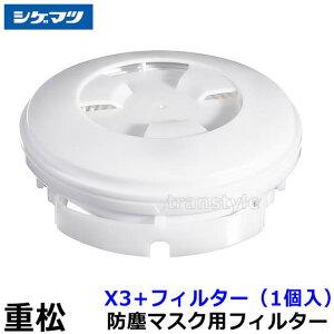 重松 防塵マスク用フィルター X3+ (1個)【シゲマツ/作業/工事/医療用/粉塵】