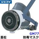 重松防毒マスク GM77 S M M/E M/EE Lサイズ 【ガスマスク/作業/有毒/吸収缶】【RCP】
