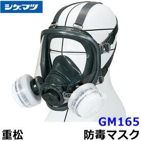 重松防毒マスク GM165-2 Mサイズ 【シゲマツ/ガスマスク/作業/有毒/吸収缶】【RCP】