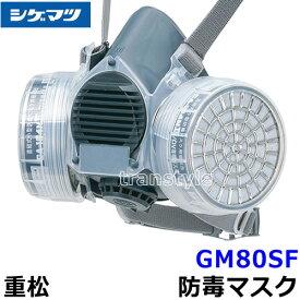 重松防毒マスク GM80SF Mサイズ 【シゲマツ/ガスマスク/作業/有毒/吸収缶】