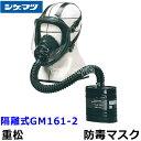 重松防毒マスク 隔離式GM161-2 Mサイズ 【シゲマツ/ガスマスク/作業/有毒/吸収缶】【RCP】