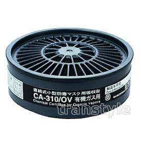 シゲマツ/重松 有機ガス用吸収缶 CA-310/OV (1個)【ガスマスク/作業/防毒マスク】【RCP】