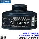 シゲマツ/重松 直結式有機ガス用吸収缶 CA-604N/OV (1個)【ガスマスク/作業】【RCP】
