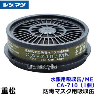 繁松汞吸收可以在這兒 CA-710 (1)
