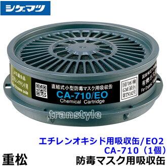繁松吸收可以 /EO CA-710 環氧乙烷 (1)