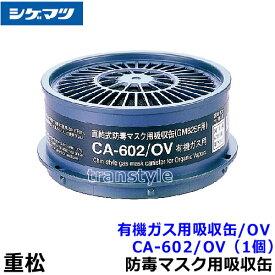 重松 有機ガス用吸収缶/OV CA-602/OV (1個) 【シゲマツ/ガスマスク/防毒マスク/作業/有毒】
