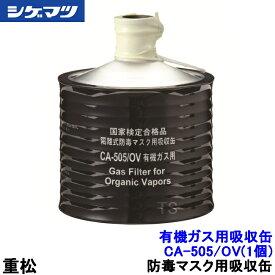 重松 有機ガス用吸収缶/OV CA-501 (1個) 【シゲマツ/ガスマスク/防毒マスク/作業/有毒】
