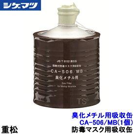 重松 臭化メチル用吸収缶/MB CA-501/MB (1個) 【シゲマツ/ガスマスク/防毒マスク/作業/有毒】