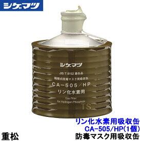 重松 リン化水素(ホストキシン)用/HP CA-501/HP (1個) 【シゲマツ/ガスマスク/防毒マスク/作業/有毒】