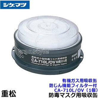 繁松和繁松有機氣體吸收可以 /OV CA-710 L/OV 濾塵器功能 (1)