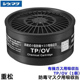 重松/シゲマツ 有機ガス用吸収缶 TP/OV (1個) 【ガスマスク/防毒マスク/作業/有毒/粉じん】【RCP】
