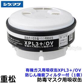 重松/シゲマツ 有機ガス用吸収缶 XPL3+/OV 防じん機能フィルター付 (1個)【ガスマスク/防毒マスク/作業/有毒/粉じん】