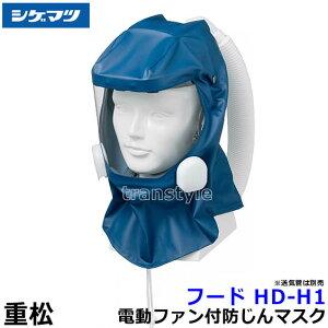 【送料無料】シゲマツ/重松 電動ファン付隔離式マスク用フード HD-H1 【一定流量型PAPR/作業/工事/医療用/粉塵/呼吸/ブロワー/送風/バッテリー】