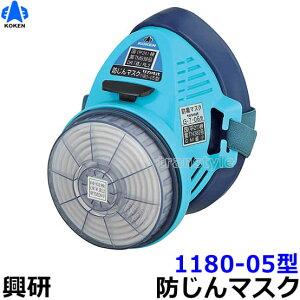 興研防じんマスク取替え式防塵マスク1180-05型-RL2【作業/工事/医療用/粉塵】【RCP】