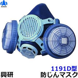 興研防じんマスク 取替え式防塵マスク 1191D-03型-RL2 【作業/工事/医療用/粉塵】【RCP】
