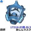 【送料無料】興研防じんマスク取替え式防塵マスク1721H-03型-RL3【作業/工事/医療用/粉塵】【RCP】