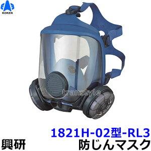 【送料無料】 興研防じんマスク 取替え式防塵マスク 1821H-02型-RL3 【作業/工事/医療用/粉塵】【RCP】