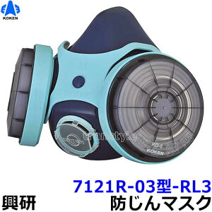 興研防じんマスク 取替え式防塵マスク 7121R-03型-RL3 【作業/工事/医療用/粉塵】【RCP】
