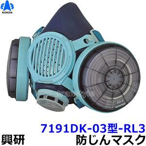 興研防じんマスク 取替え式防塵マスク 7191DK-03型-RL3 【作業/工事/医療用/粉塵】【RCP】
