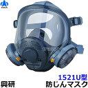 【送料無料】 興研防じんマスク 取替え式防塵マスク 1521U型-RL3 【作業/工事/医療用/粉塵】【RCP】