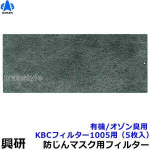 【興研】 防塵マスク用防臭用KBCフィルター(1005用)(5枚入)有機/オゾン臭【粉塵/作業/医療用】