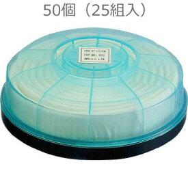 【送料無料】【興研】 防塵マスク用アルファリングフィルタ LAS-12(1122R用) (50個/25組) 【粉塵/作業/医療用】